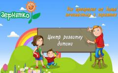 Английский язык для детей. Центр развития ребенка Зернышко (Зернятко), Ровно
