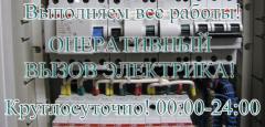 Электромонтажные работы, вызов электрика, електрик, Біла Церква, Київска область, виклик електрика