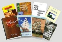Издательство книг малыми тиражами,в Украине (Хмельницком), лучшие цены на издание книг и полиграфические услуги
