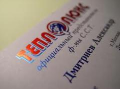 Фольгирование, в Украине (Хмельницком), лучшие цены на издание книг и полиграфические услуги