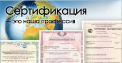 Сертификация о происхождении