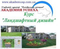 Курсы ландшафтный дизайн в украине