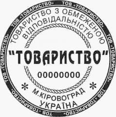 Срочное изготовление печатей ТОВ Кировоград