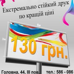 Билборд 6×3 m (BlueBack 120 г/м2, 180 dpi)