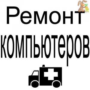 Ремонт компьютера, Чернигов и область