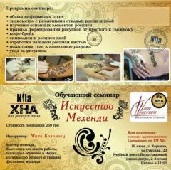 Seminar on mekhend (a list henna, a bio tattoo)