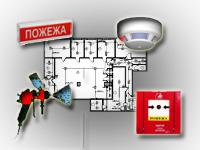 Fire alarm system: design, installation and
