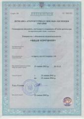 Оформим Строительную лицензию за 15 дней....