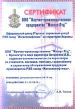 Сервисное обслуживание лифтового оборудования производства РУП завод «Могилевлифтмаш»