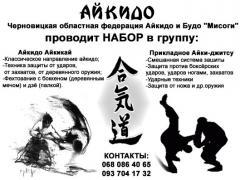 Айкидо в Черновцах