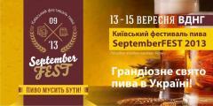 Фестиваль пива SeptemberFEST'2013 в Киеве с 13 -