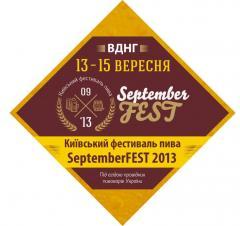 Фестиваль Пива SeptemberFEST Киев