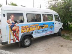 Advertizing on transport, Advertising on