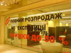 Брендирование витрин магазинов