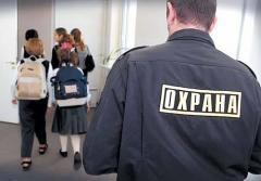 Охрана школ и детских учреждений по всей Украине