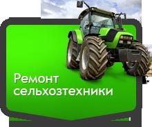 Услуги по техническому обслуживанию и ремонту сельскохозяйственных машин -Хмельницький комбайновый завод АДВІС-ДОППШТАДТ