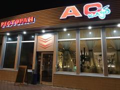 AS-klub restaurant (restaurant in avia-style