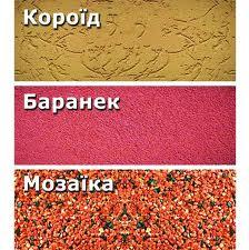 Нанесення декоративної штукатурки(короїд,баранек)Тернопіль