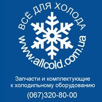 Repair of refrigerators Kharkiv Repair of