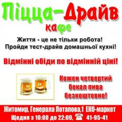 Services of bars, restaurants, cafe in Zhytomyr