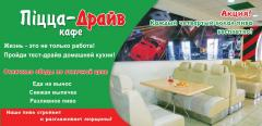 Services of public catering establishments