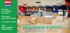 The order of cafe, bar, restaurant in Zhytomyr. TV