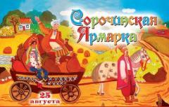 Туры по Украине из Кременчуга - Сорочинская ярмарка