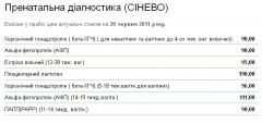 Prenatal diagnosis of chromosomal diseases