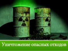 Нафтовміщуючих відходи ( нефтешлам, шлам)