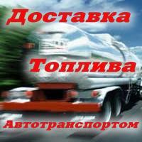 Автобензовоз