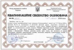 Свидетельство оценщика Украина.