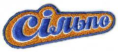 Шевроны, логотипы, брендирование, вышивка