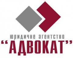 Представительство в  Высших судебных инстанциях Украины.