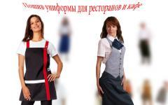 Пошив униформы для официанта