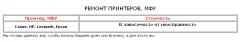 Ремонт принтеров МФУ