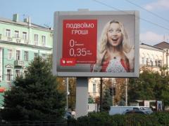 Advertizing on beklayta