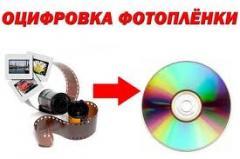 Оцифровка фотопленок, слайдов, фотографий в