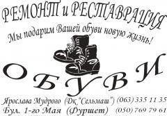 Ремонт Обуви Белая Церковь