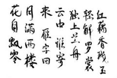 Written technical translation from Chinese – each