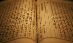 The legal translation of documents from Chinese –