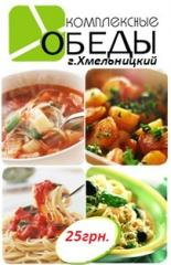 Доставка комплексных обедов (г.Хмельницкий)