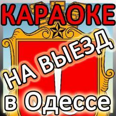 Караоке на праздник в Одессе. Дискотека в подарок!