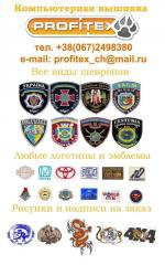 Логотипы, эмблемы, шевроны и рисунки