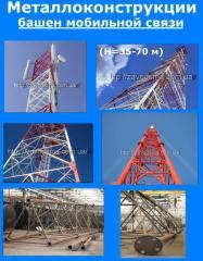 БАШНИ МОБИЛЬНОЙ СВЯЗИ (H=35-70 м) ,Завод ИЗГОТОВИТ, Базовые станции мобильной связи, Вышки, Металлоконструкции любой сложности. Сооружения антенно-мачтовые, мачты антенные.
