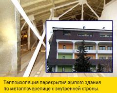 Thermal insulation of overlapping of a house on a