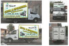 Доставка грузов и перевозки по Запорожью, Газель 1,5 т