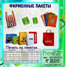 Company packages of the press