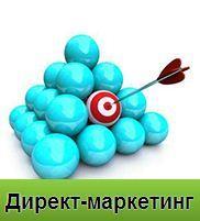 Директ-маркетинг, Social CRM