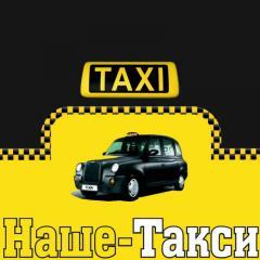 Заказ такси в Донецке. НАШЕ-ТАКСИ