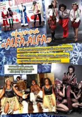 Группа «ALFA-ALFA» Шоу на Новый Год 2014